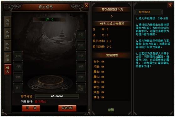 3)修为面板中玩家也将会拥有修为装备,同样可在修为神殿中击杀怪物