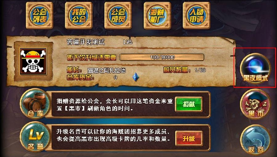 【海賊大亂鬥資料】全新玩法黑夜模式