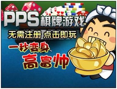 pps联众棋牌游戏