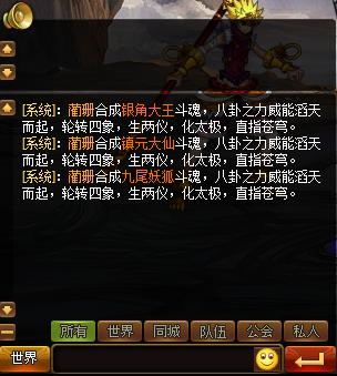 游戏左下方的对话框为聊天频道