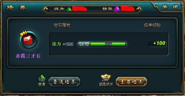 宝石培养2.png